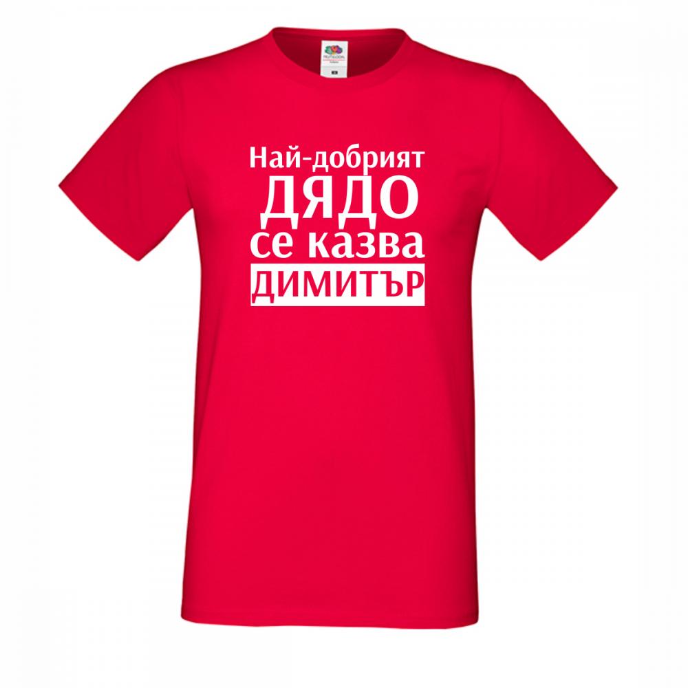 Червена Мъжка тениска Най-добрият дядо се казва Димитър