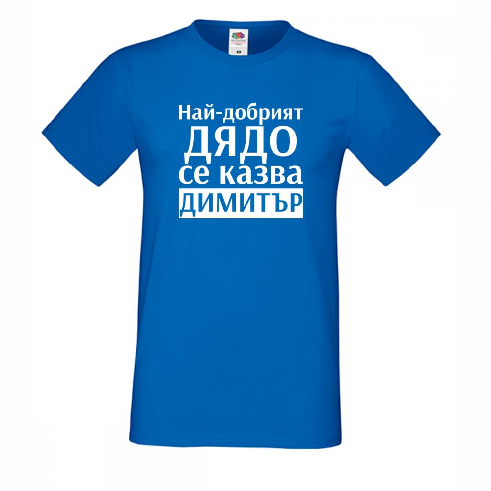 Синя Мъжка тениска Най-добрият дядо се казва Димитър