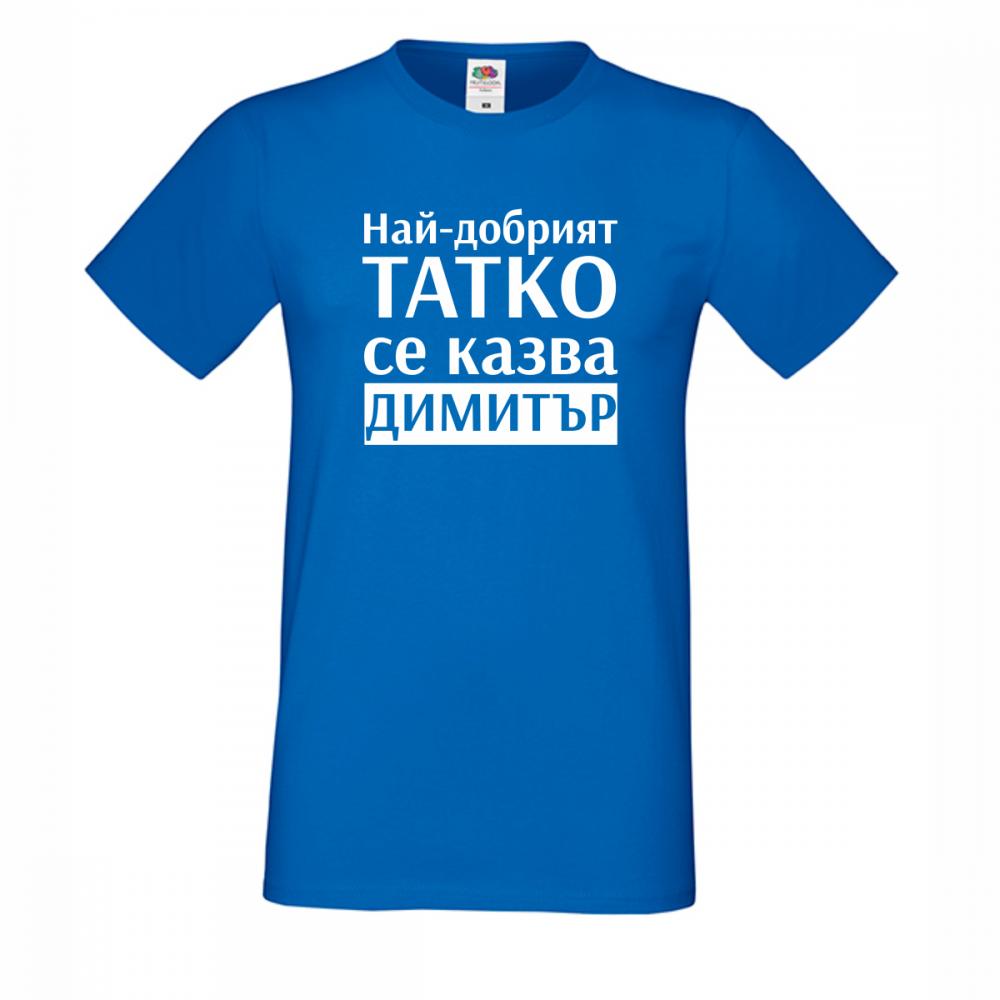 Синя Мъжка тениска Най-добрият татко се казва Димитър