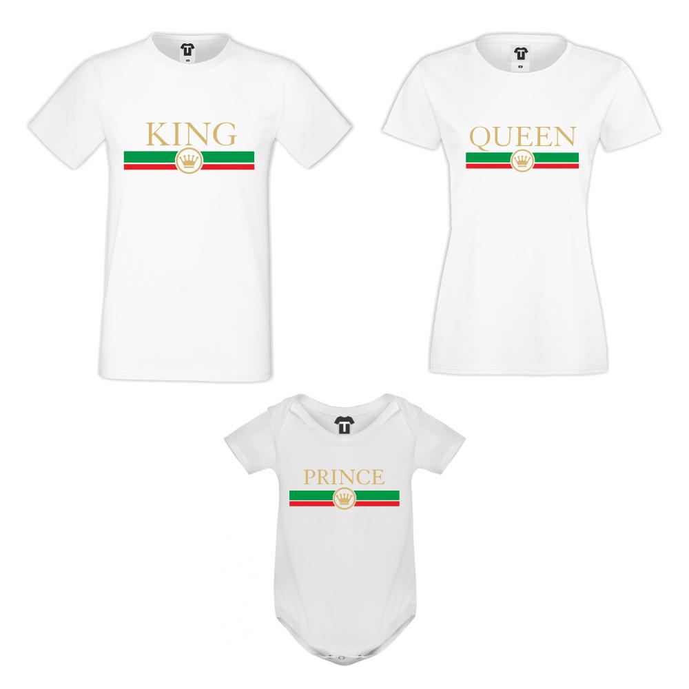 Семеен комплект тениски с бебешко боди King - Queen - Prince RG