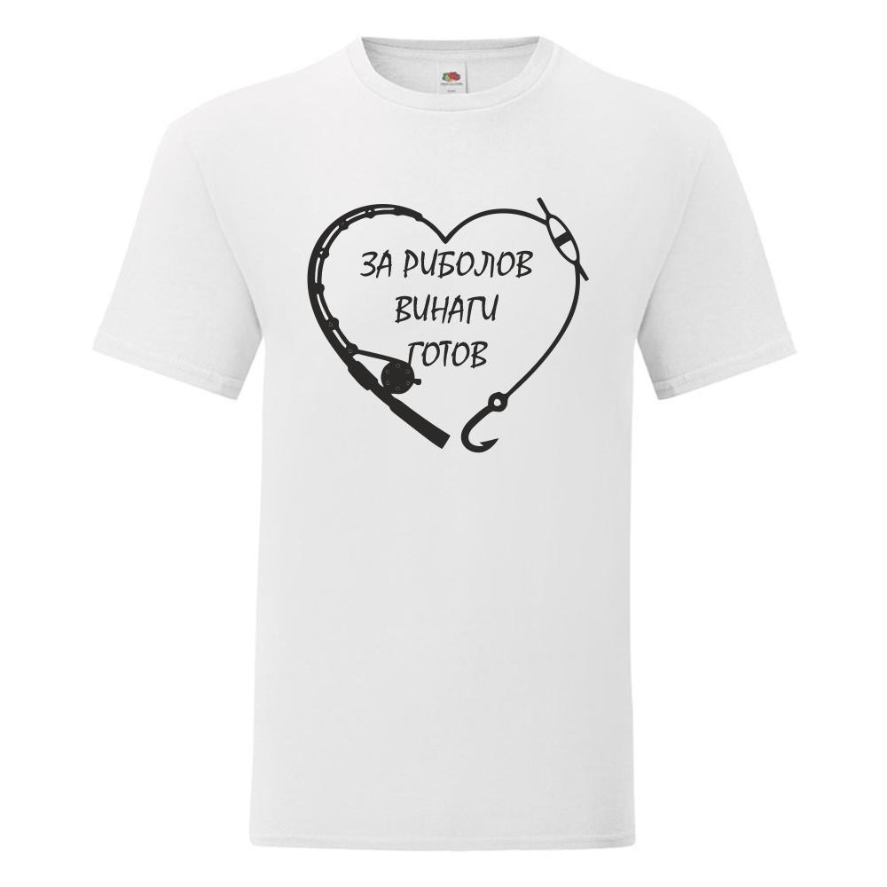 Бяла Мъжка Тениска За Риболов винаги Готов