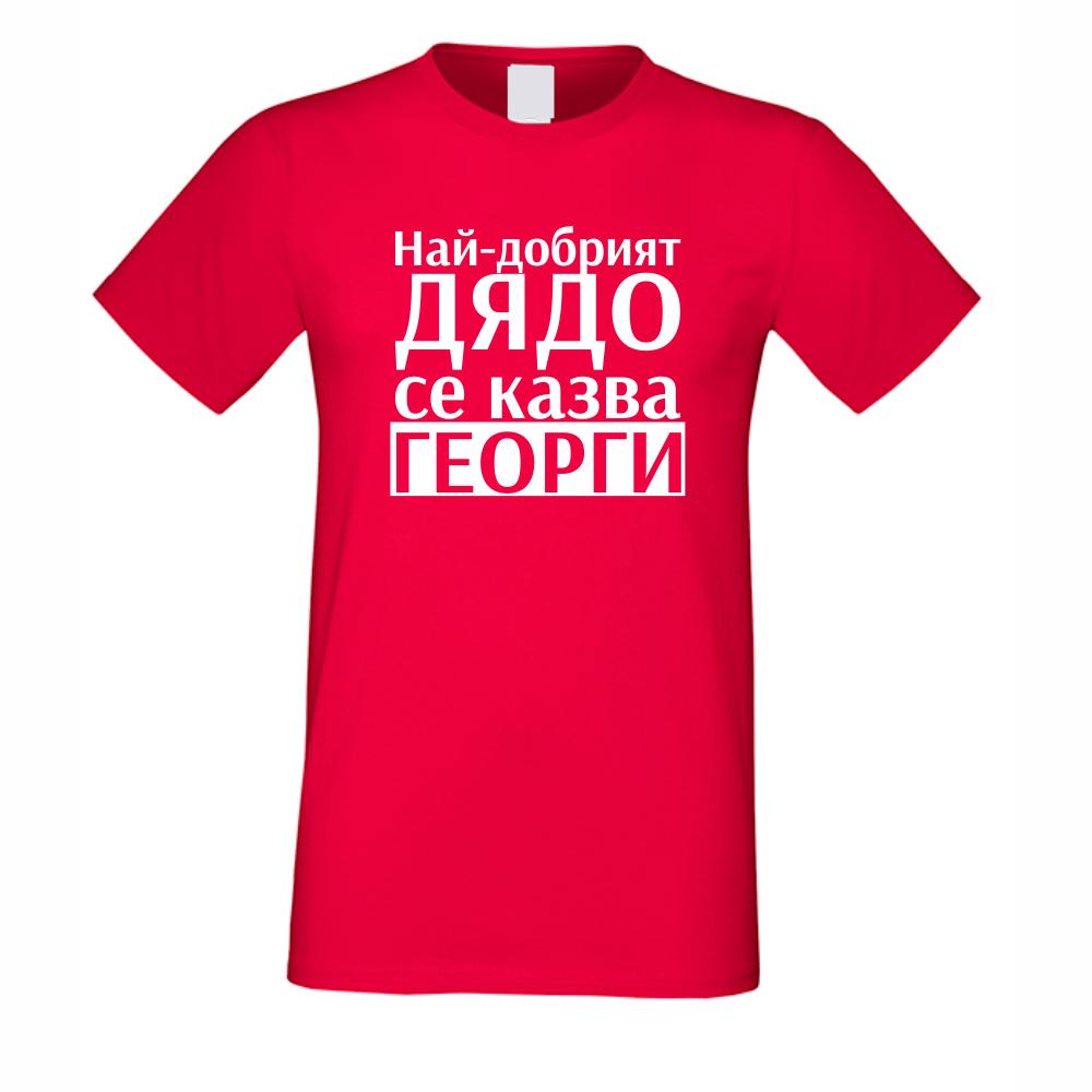 Червена Мъжка тениска Най-добрият дядо се казва Георги