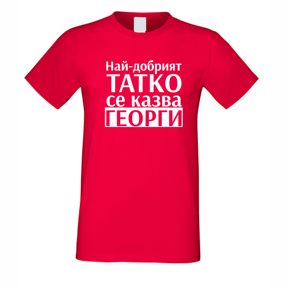 Червена Мъжка тениска Най-добрият татко се казва Георги