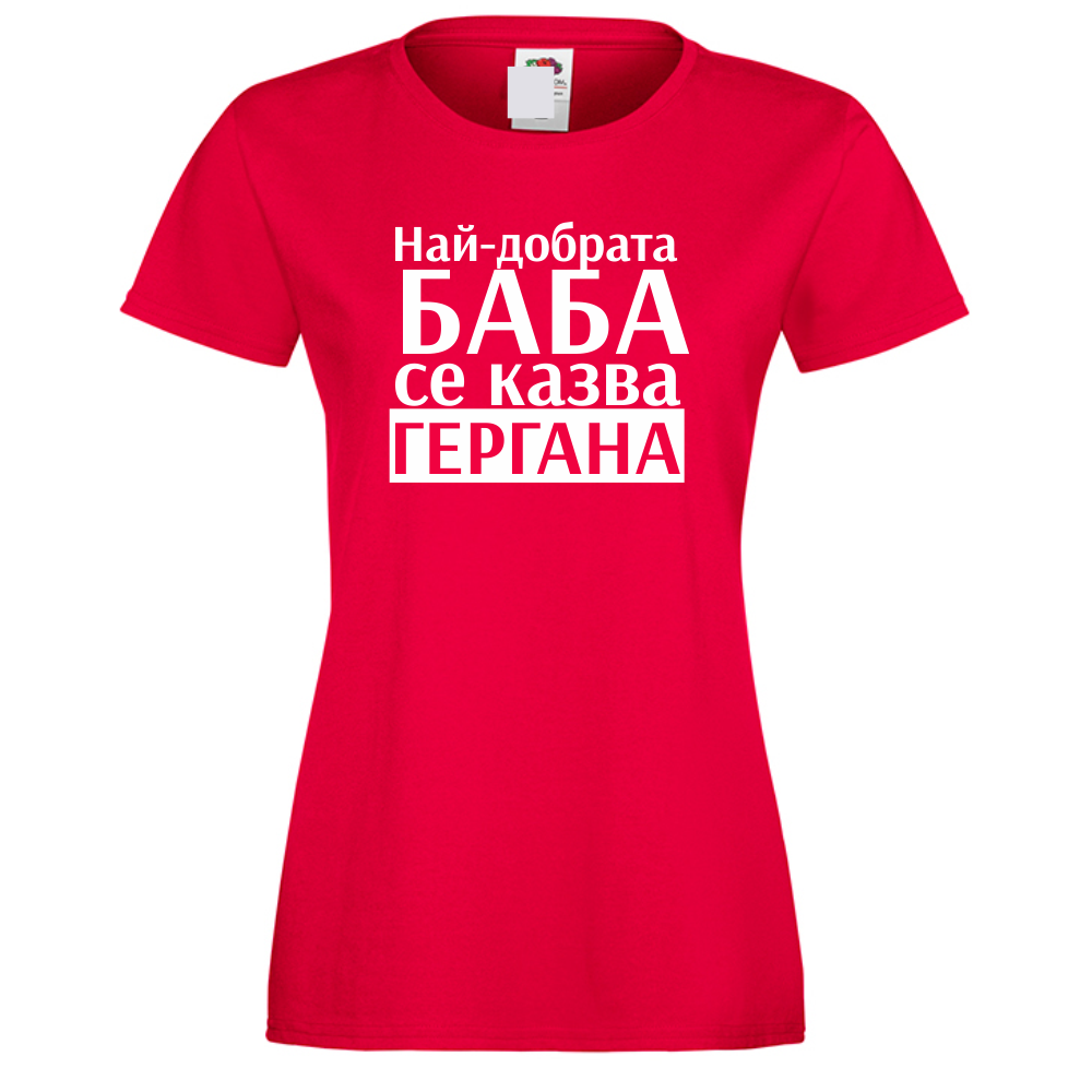 Дамска Червена или Бяла Тениска Най-Добрата Баба се казва Гергана