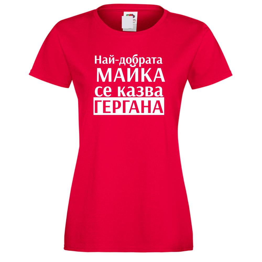 Дамска Червена или Бяла Тениска Най-Добрата Майка се казва Гергана