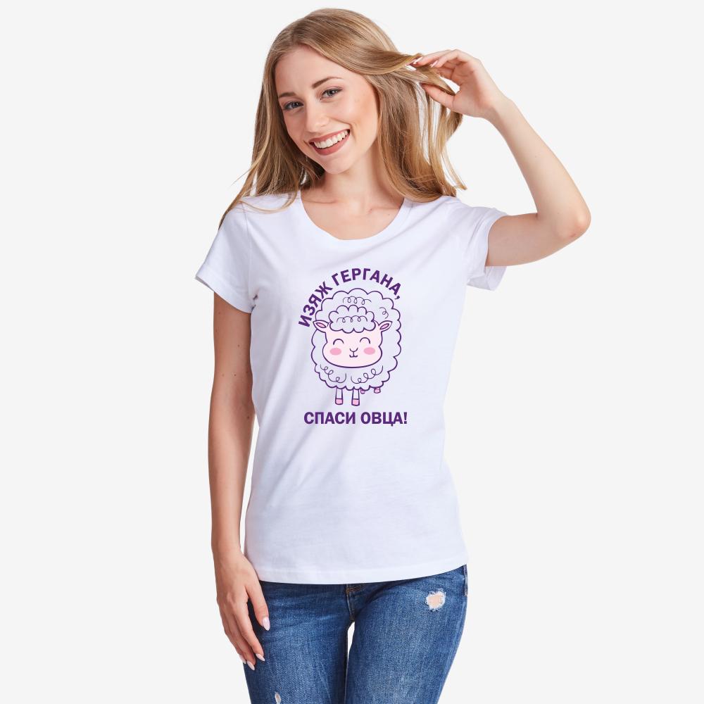 Дамска Тениска с принт Изяж Гергана, Спаси Овца