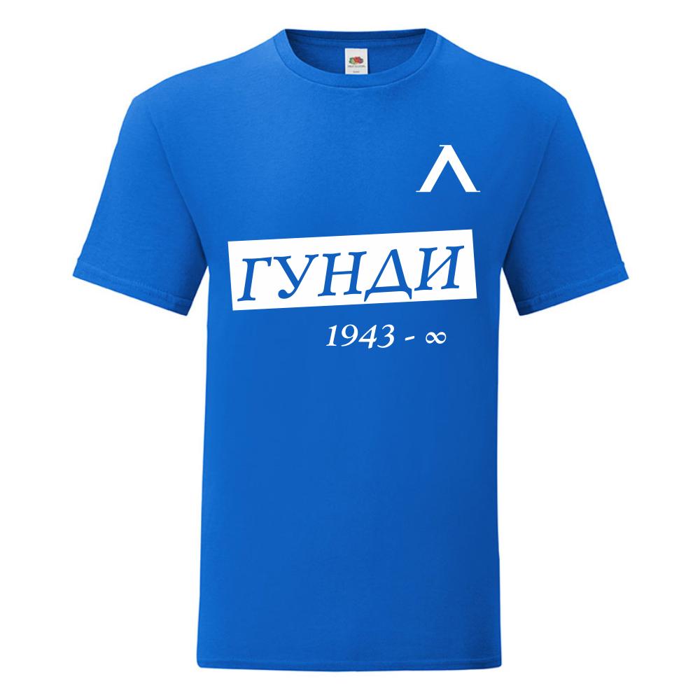 Мъжка синя Тениска Гунди