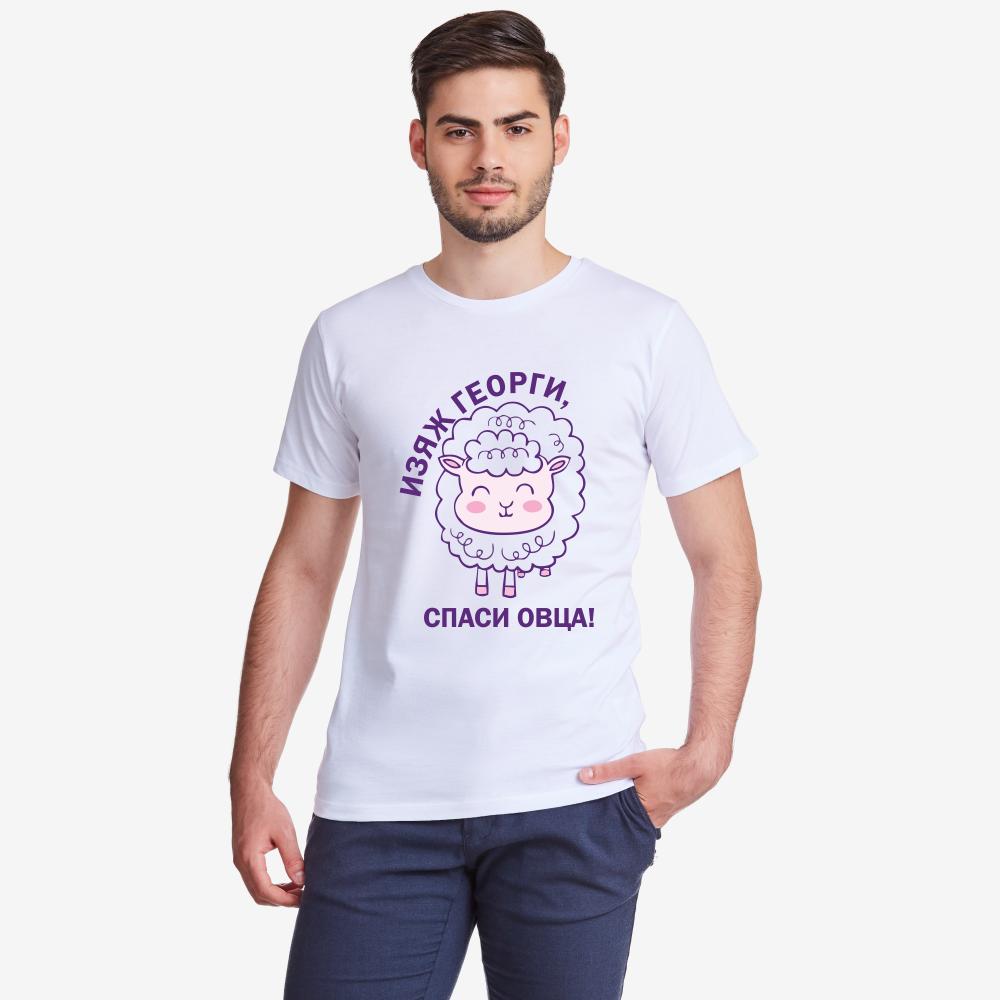 Мъжка Тениска с принт Изяж Георги, Спаси Овца