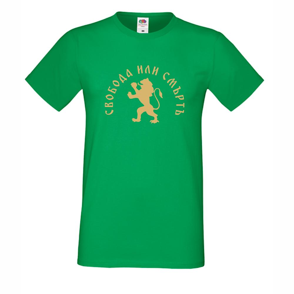 Мъжка зелена тениска Свобода или Смърт