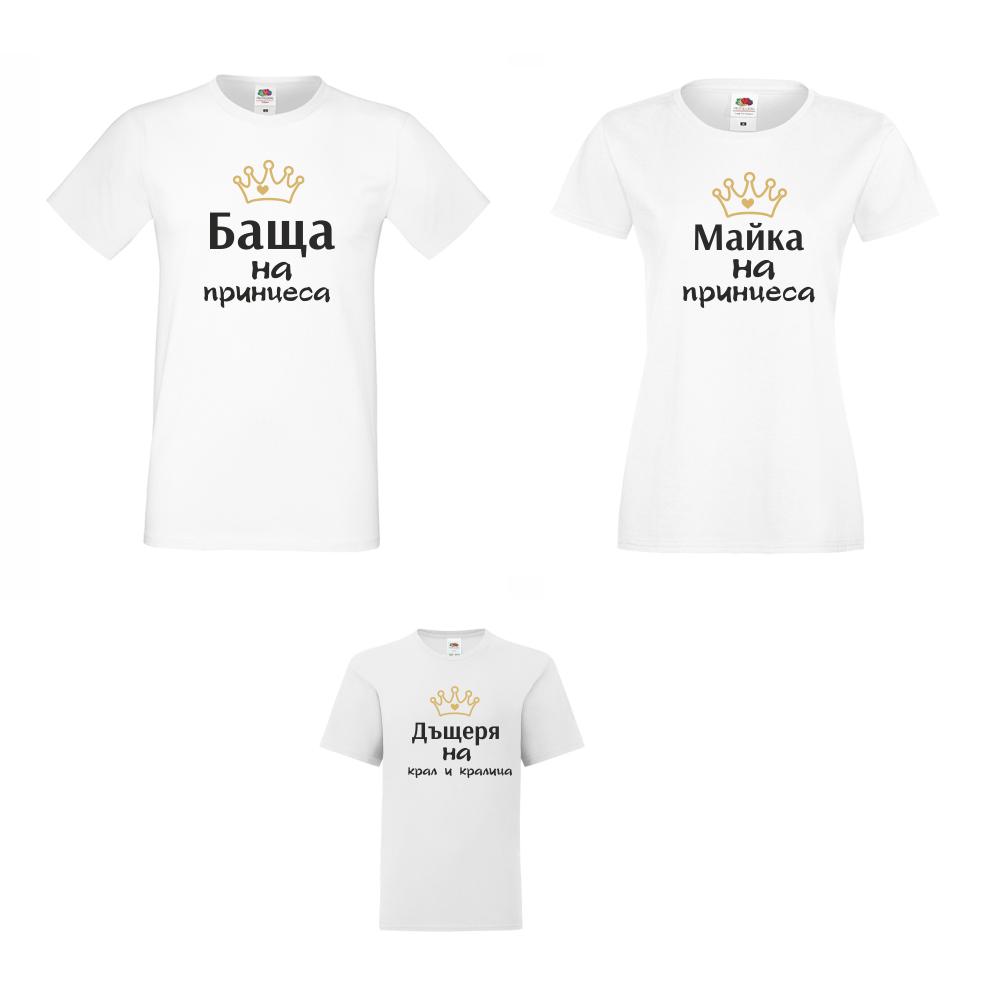 Семеен Комплект Тениски Дъщеря на Крал и Кралица