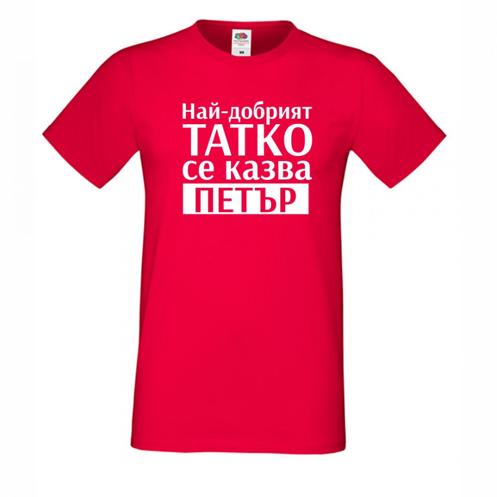 Червена Мъжка тениска Най-добрият татко се казва Петър