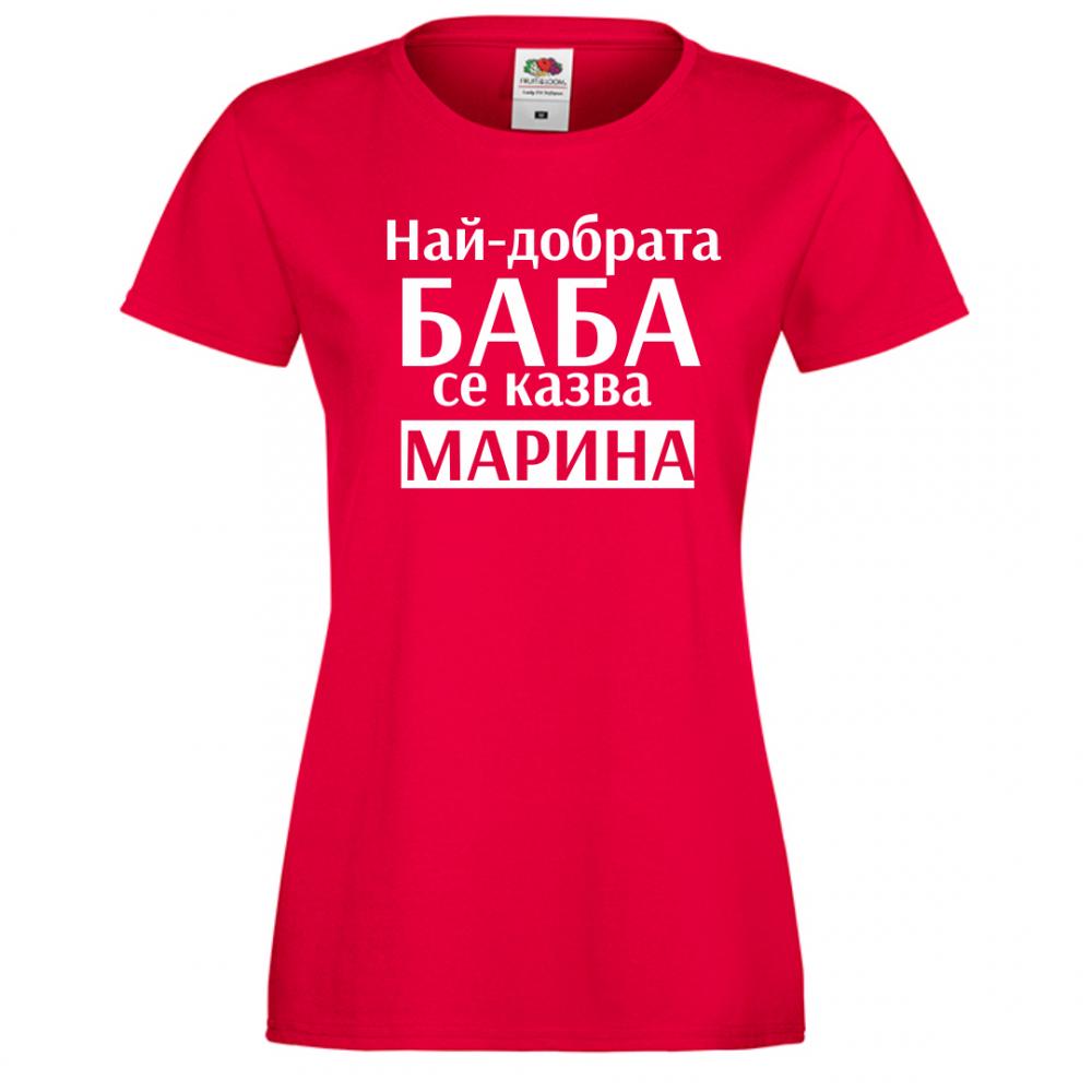 Дамска Червена Тениска Най-Добрата Баба се казва Марина