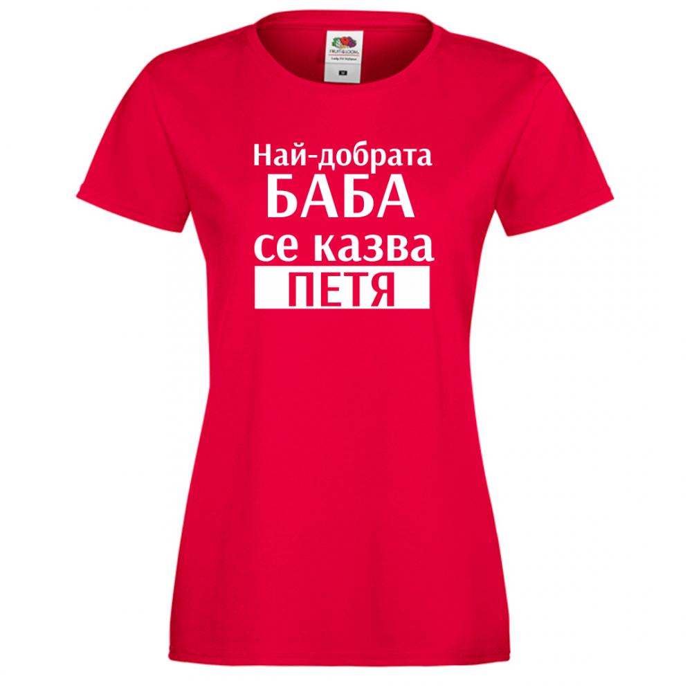 Дамска Червена Тениска Най-Добрата Баба се казва Петя