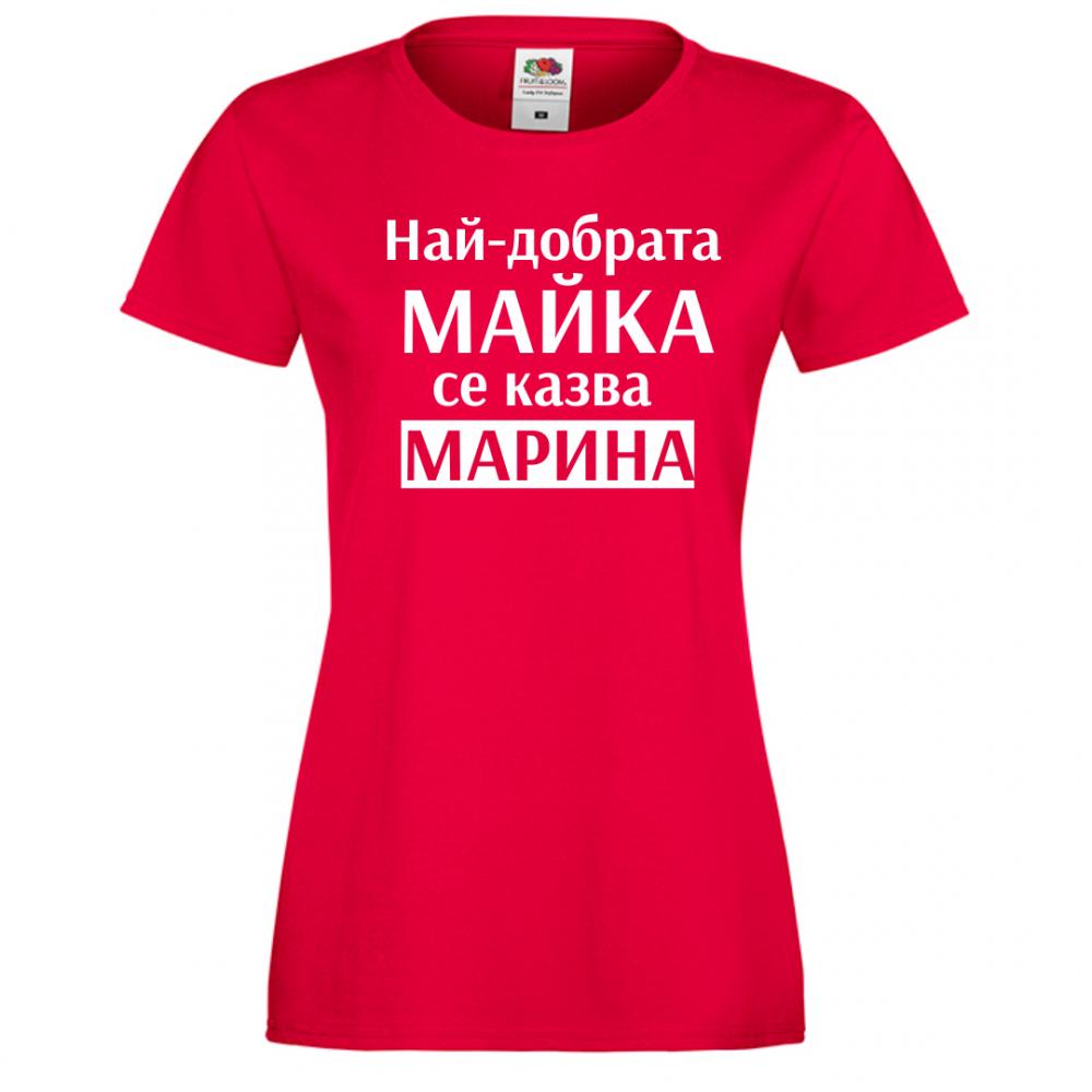 Дамска Червена Тениска Най-Добрата Майка се казва Марина