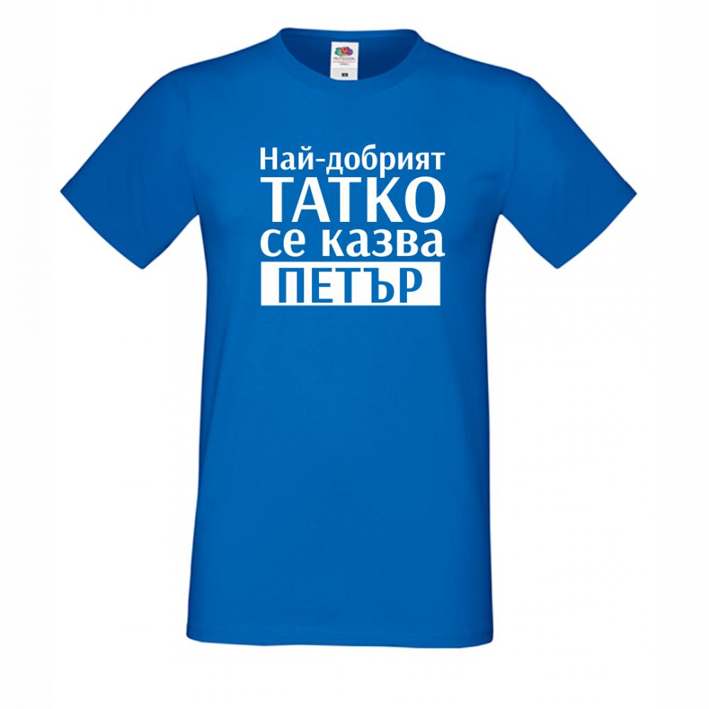 Синя Мъжка тениска Най-добрият татко се казва Петър