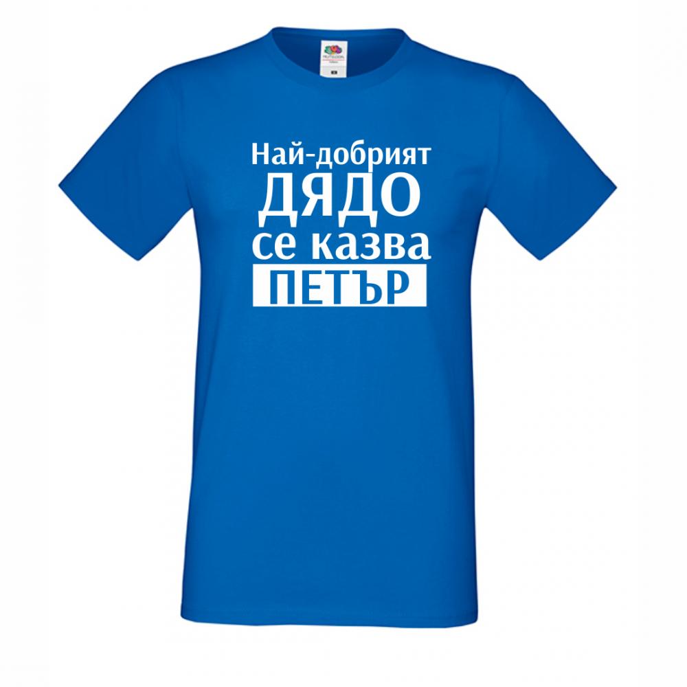 Синя Мъжка тениска Най-добрият дядо се казва Петър