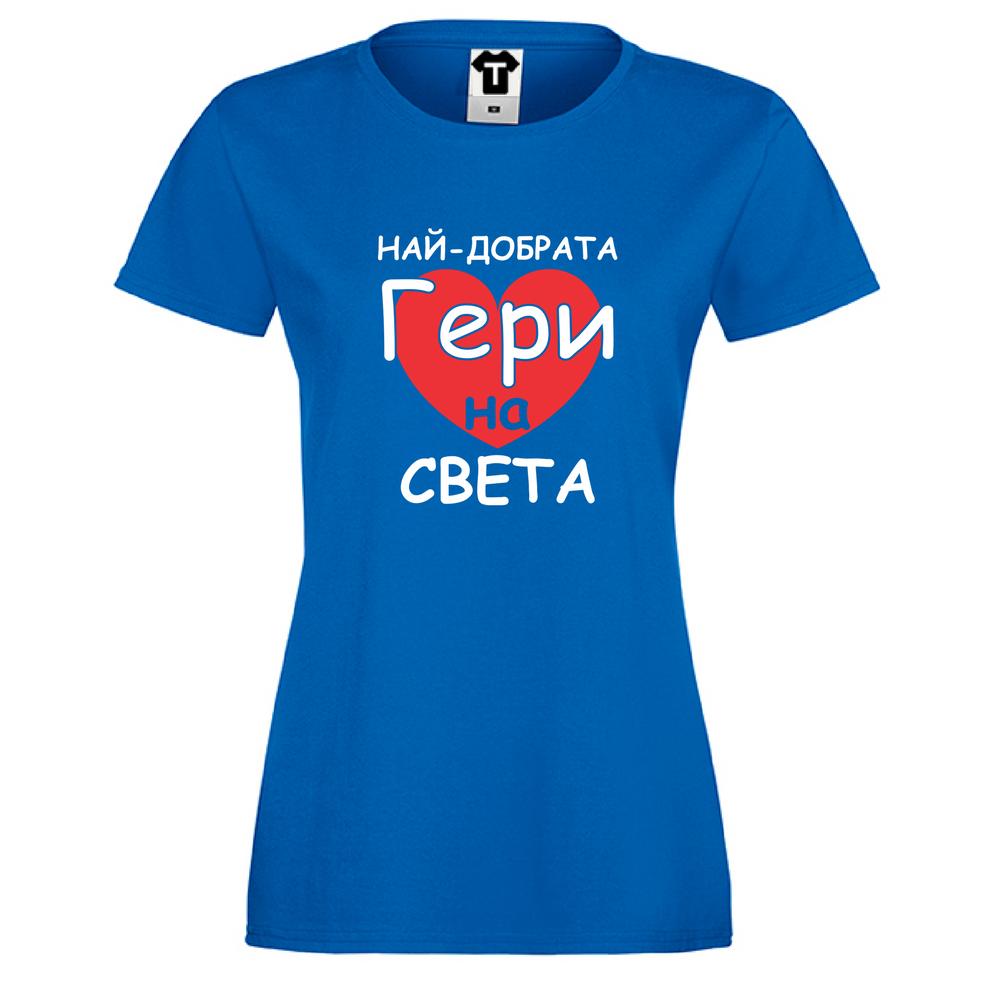 Дамска синя тениска Най-добрата Гери на света