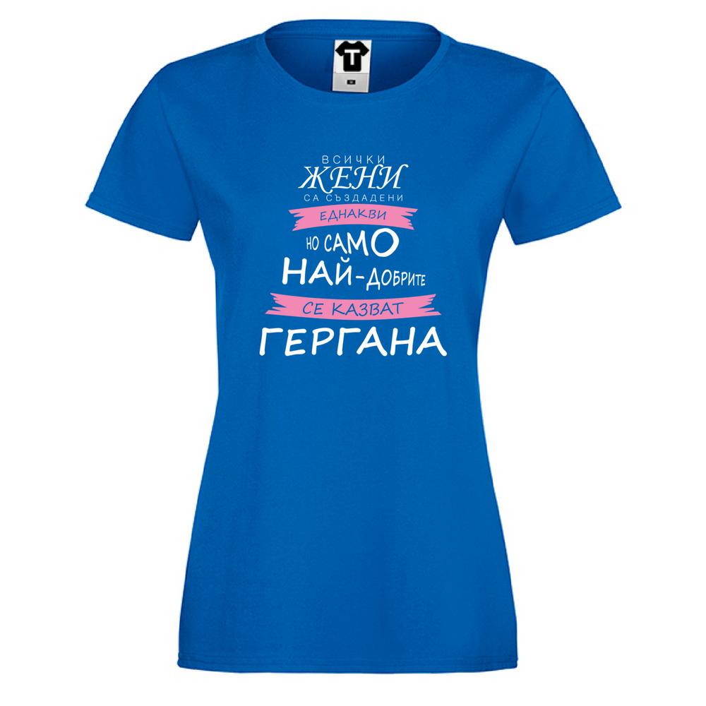 Дамска синя тениска Най-добрите се казват Гергана