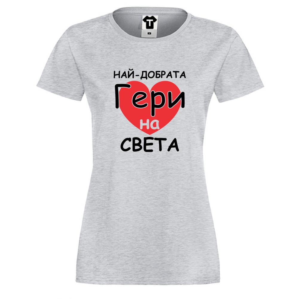Дамска сива тениска Най-добрата Гери на света