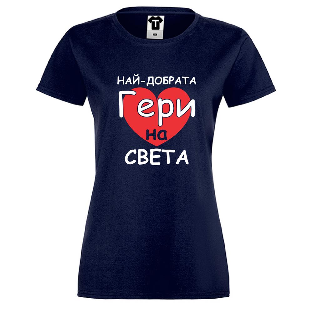 Дамска тъмно-синя тениска Най-добрата Гери на света