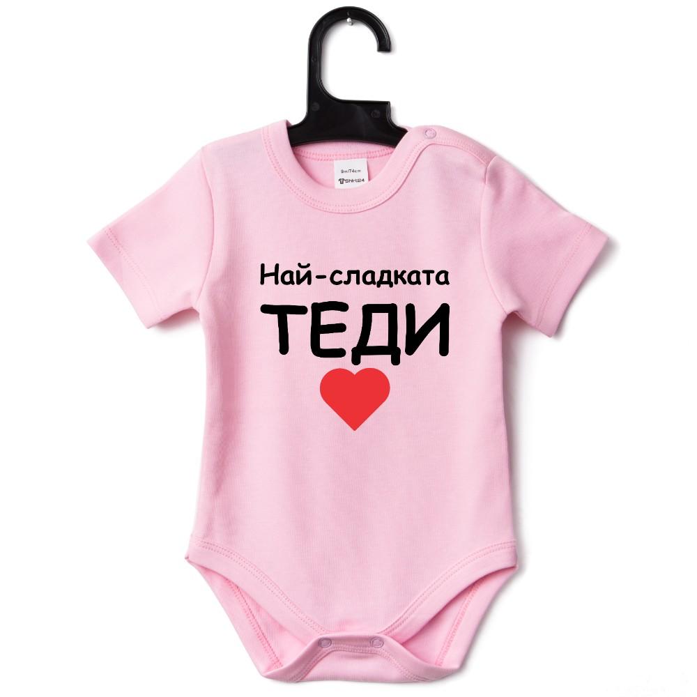 Бебешко боди в различни цветове Най-сладката ... с избор на име
