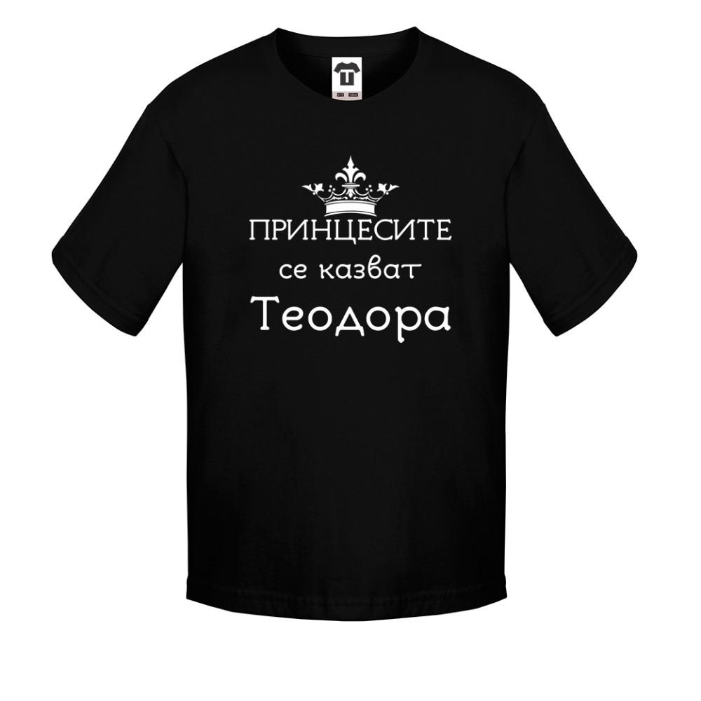 Детска бяла или черна тениска Принцесите се казват Теодора