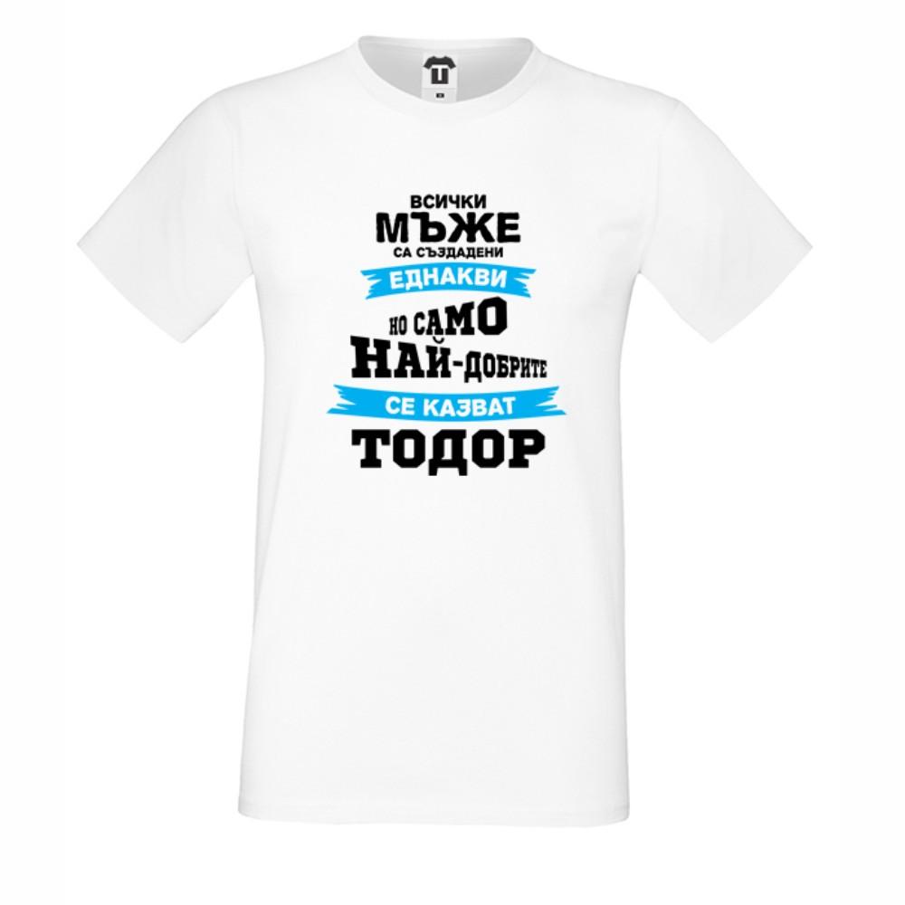 Мъжка бяла или черна тениска Само най-добрите се казват Тодор