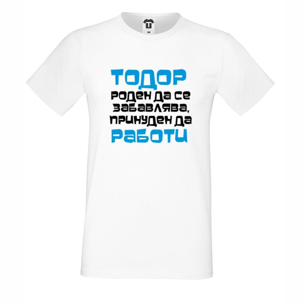 Мъжка бяла или черна тениска Тодор роден да се забавлява