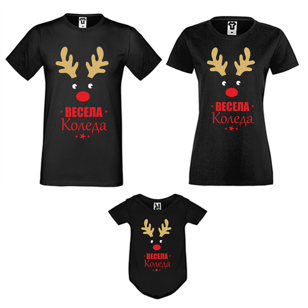 Семеен комплект тениски в черно или бяло Весела Коледа