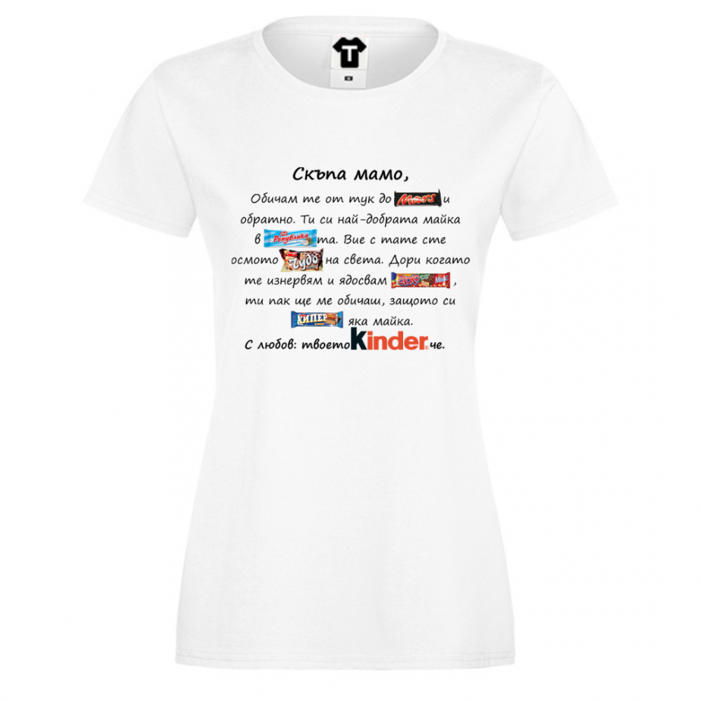 Дамска бяла тениска Скъпа мамо, обичам те от тук до Марс