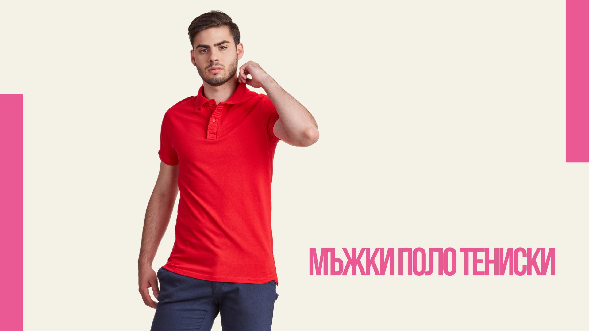 Мъжки поло тениски