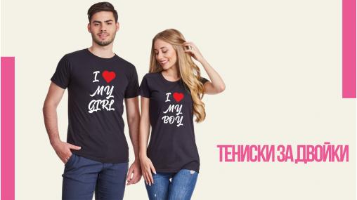Тениски за двойки от TShirt24.bg - Перфектен подарък за Свети Валентин